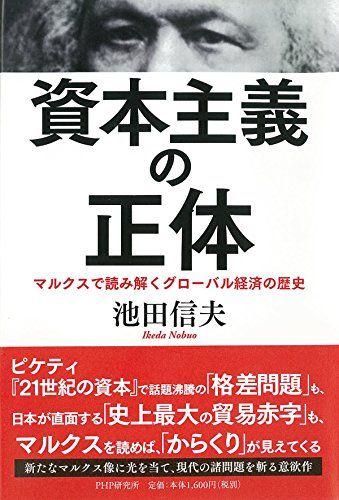 [池田 信夫]の資本主義の正体 マルクスで読み解くグローバル経済の歴史