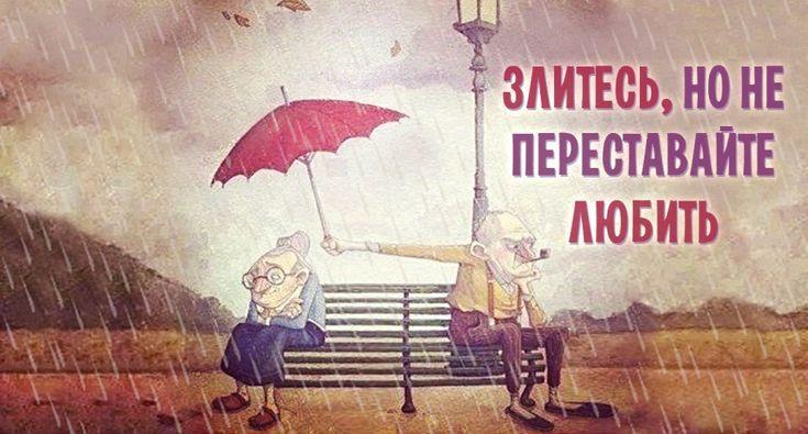 Злитесь, нонепереставайте любить