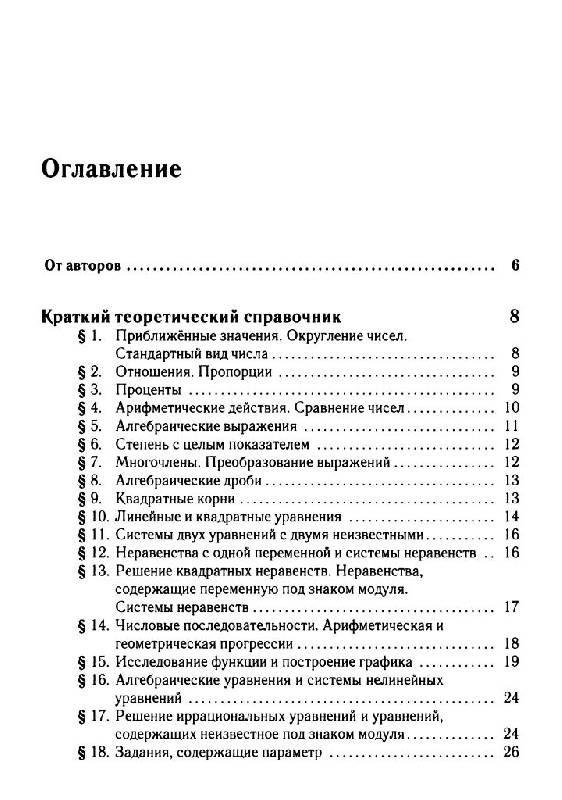 Лысенко гиа 2018 онлайн учебник