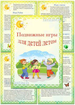 Играем до школы: Подвижные игры для детей летом