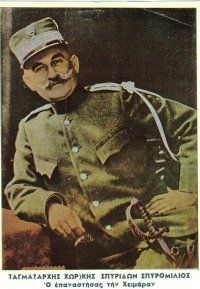 Spyros Spyromilios (born in Cheimarra, Northern Epirus in 1864 - died in Athens on May 19, 1930) Greek officer who took part in the Greek struggle for Macedonia and the Balkan Wars. In 1914 he proclaimed the autonomy of his native town and joined the autonomist struggle of Northern Epirus against its inclusion within the newly established Principality of Albania. He was nicknamed The Eagle of Cheimarra.