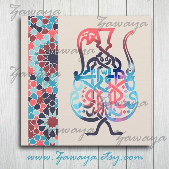 multi colored canvas art print with arabic calligraphy islamic ornamentation motif home decor any size any color upon request design#78