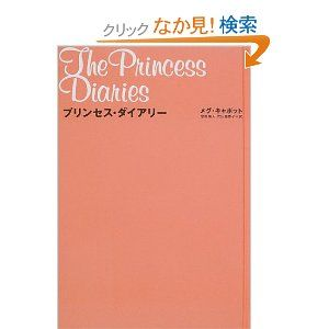 プリンセス・ダイアリー