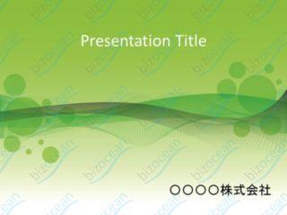 グリーンのグラデーションのPowerPointデザインテンプレート|テンプレートの無料ダウンロードは【書式の王様】