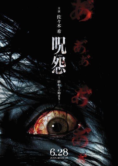 呪怨 終わりの始まり (Juon: Owari no Hajimari) http://www.imdb.com/title/tt3572132/