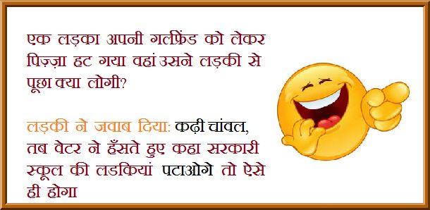 +20 You have already voted. Related posts: आप कुछ भी कर लो लेकिन (2) Hindi Funny Joke on Servant (2) जो लडकियां bio में (2) एक शराबी आकाश में (2)