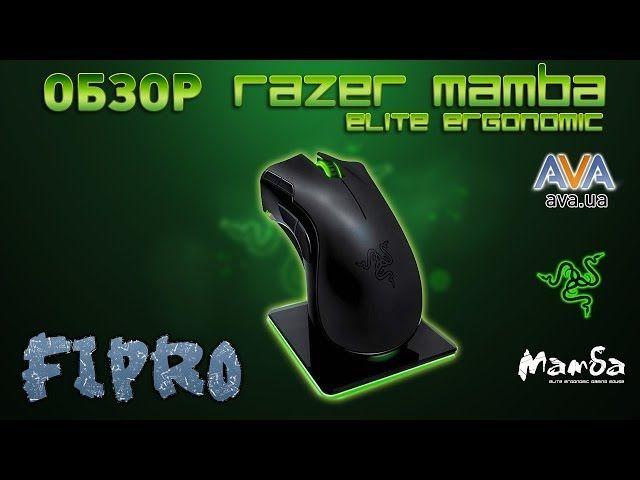 Gaming Mouse Razer Mamba 2012