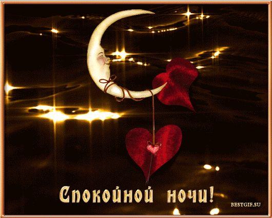 Красивые картинки спокойной ночи. Анимация.