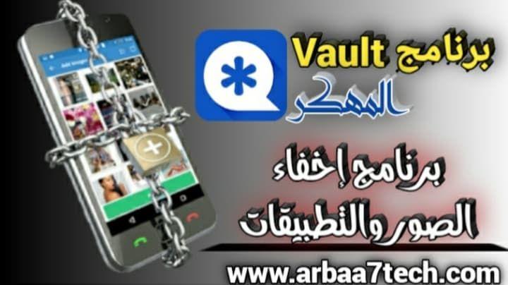 مدونة المعلوميات تحميل برنامج Vault للاندرويد مهكرة برنامج إخفاء Electronic Products Vaulting
