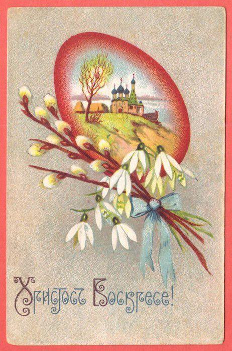 Старинные дореволюционные пасхальные открытки. Часть 1. Скачать бесплатно - clipartis Jimdo-Page! Скачать бесплатно фото, картинки, обои, рисунки, иконки, клипарты, шаблоны, открытки, анимашки, рамки, орнаменты, бэкграунды
