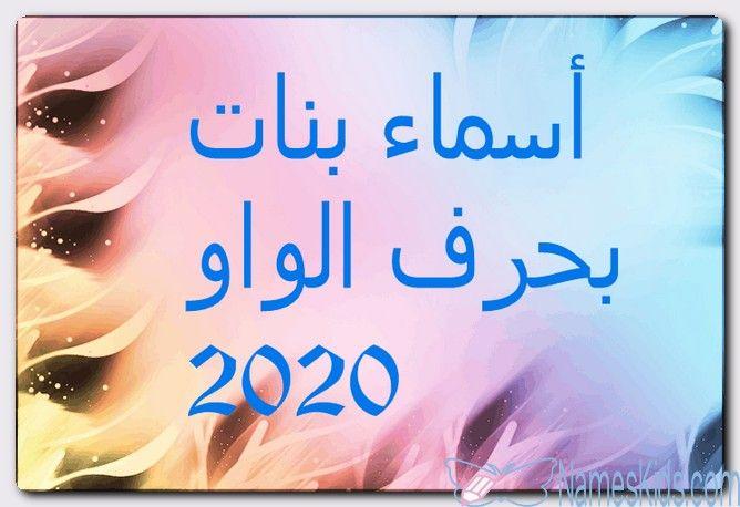أسماء بنات بحرف الواو حديثة 2020 ومعانيها اسماء اطفال بحرف الواو اسماء بالحروف اسماء بنات Oly Lame