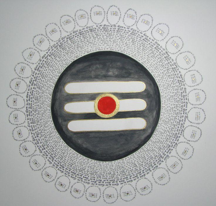 Shiva Lingam Mandala ಶಿರವ ಸೀರೆಯ ಕರವ ಕಂಗಳ ಶಿಶುವನಿಕ್ಕಿಯೆರದರು. ಭಾಷೆ ಬಳಸಿ ಹಂಗು ಹಳಸಿಹೋಯಿತ್ತು. ಸಿಮ್ಮಲಿಗೆಯ ಚೆನ್ನರಾಮನೆಂಬ ಲಿಂಗಜಂಗಮಕ್ಕೆ ಕೊಟ್ಟಿಹೆನೆಂಬ ಶಬ್ದ ಅಳಿದರುಳಿಯಿತು.