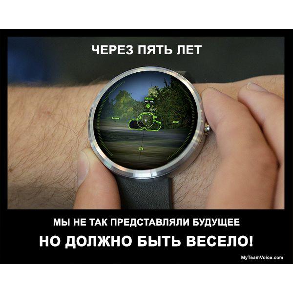 ЛоЛ #лол #будущее #WoT #WorrldofTanks #пкигры  #MyteamVoiceRu