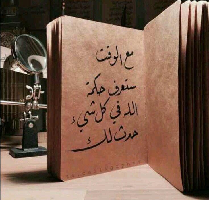 مع الوقت ستعرف حكمة الله في كل شئ حدث لك Arabic Love Quotes Words Instagram Posts