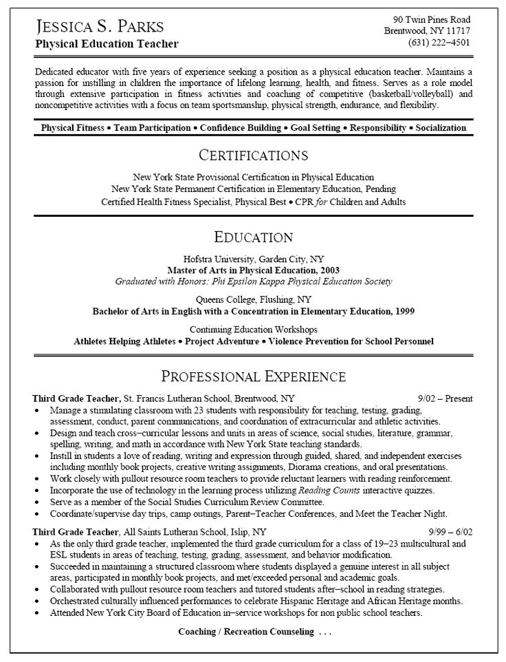 Resume Sample For Physical Education Teacher