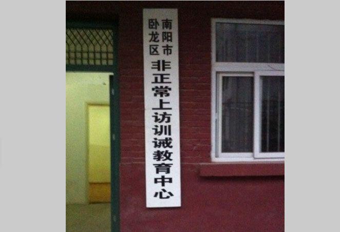 Nova instalação substitui campos de trabalho forçado na China | #Apelação, #CamposDeTrabalhoForçado, #DetençãoExtralegal, #Justiça, #LavagemCerebral, #LuChen, #Peticionário, #ReeducaçãoPeloTrabalho, #Tortura