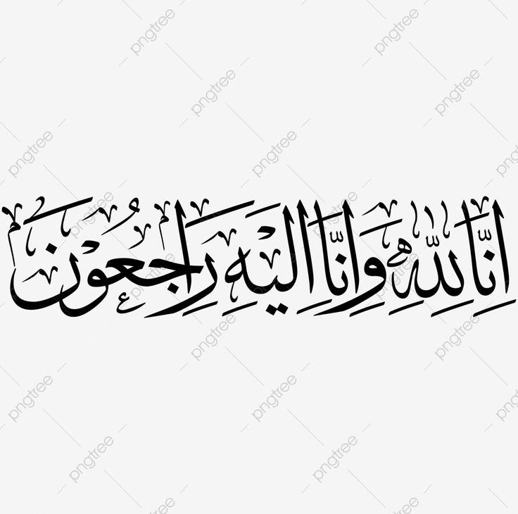 Calligraphy Innalillahi Elongated Verse Islamic Writing Png And Vector With Transparent Background For Free Download In 2021 Play Hard Quotes Verse Ramadan Greetings