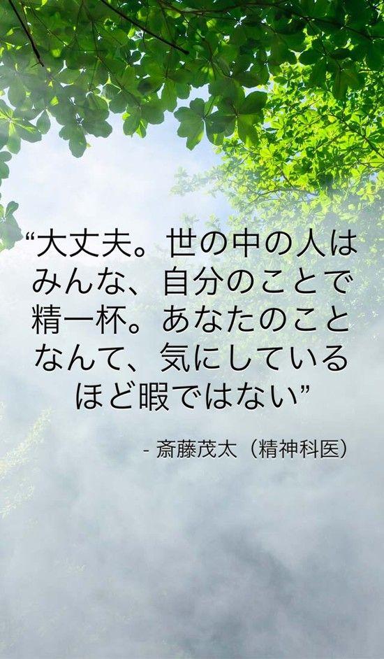"""プラス思考の達人、心の名医""""モタさん""""こと斎藤茂太の名言"""