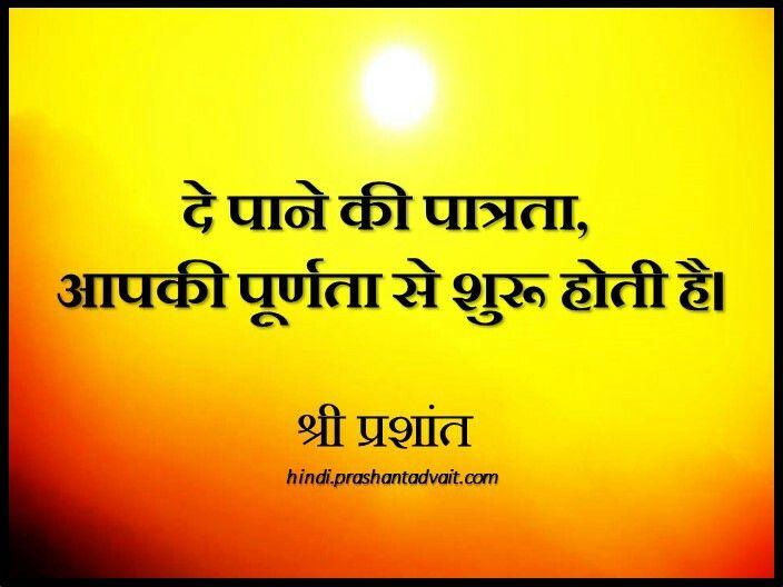 दे पाने की पात्रता, आपकी पूर्णता से शुरू होती है । ~ श्री प्रशांत  #ShriPrashant #Advait #love  Read at:-prashantadvait.comWatch at:-www.youtube.com/c/ShriPrashantWebsite:-www.advait.org.inFacebook:-www.facebook.com/prashant.advaitLinkedIn:-www.linkedin.com/in/prashantadvaitTwitter:-https://twitter.com/Prashant_Advait