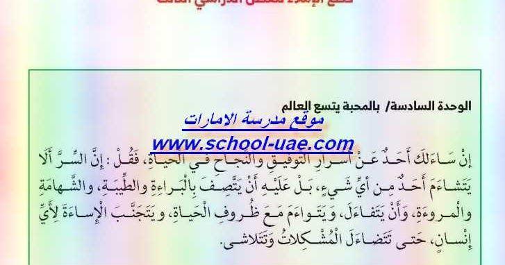قطع الإملاء ونصوص الاستماع لغة عربية للصف الخامس الفصل الدراسى الثالث2019 ملزمة قطع الإملاء ونصوص الاستماع مادة اللغة العربية للصف ا Math School Math Equations