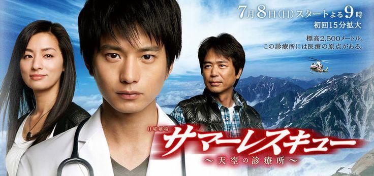 Summer Rescue ~ Mukai Osamu, Ono Machiko
