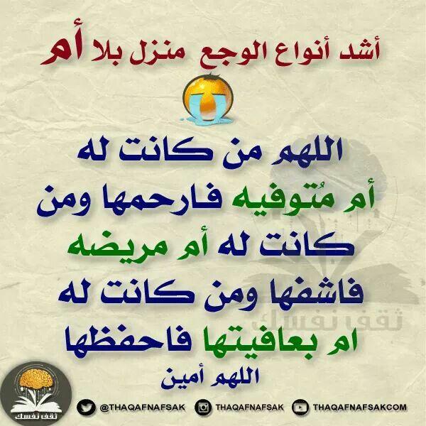 Pin By Atif Abdelazim On امى ثم امى ثم امى Arabic Calligraphy Calligraphy