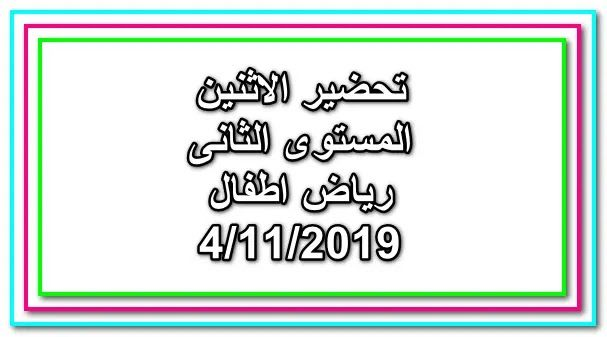 شبكة الروميساء التعليمية تحضير يوم الاثنين الموافق 4 نوفمبر المستوى الثانى Calligraphy Arabic Calligraphy