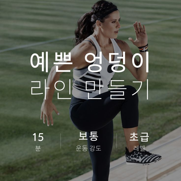 """""""다리가 굵어질까봐 하체운동하기 무서워요"""" 근육이 도드라질까봐, 너무 튼실해보일까봐 하체 운동을 피하는 여성분들이 많다. 그런데 말입니다. 여성의 근육은 그렇게 쉽게 커지지 않는다. 하체 운동은 그 누구보다 여성에게 꼭 필요한 운동이다. 보기 좋은 뒷태를 위해서 뿐만 아니라 나이가 들수록 떨어지는 신진대사의 악순환을 막기 위해서는 하체운동이 필수. 그래서 피가 되고 살이 빠지는 운동을 제안하러 왔다! 오늘은 하체 지구력을 강화하고 뒷태 라인을 잡는 운동이다! 오늘의 운동 : 예쁜 엉덩이 라인 만들기 준비물은 중간 무게의 덤벨과 사방 2미터의 공간만 있으면 된다. 이불 밖은 위험하다. 대세는 홈트레이닝이다. (덤벨이 없으면 생수병으로 대체) 그럼 설명을 시작해볼까? <워밍 업> (돌려서 보기) 제자리 조깅 1분 - 힙리프트 30초 - 버드독 자세 30초 - 하이플랭크 30초 - 휴식 30초 가벼운 스트레칭으로 관절을 풀어준 뒤에 워밍 업을 해준다. 코어에 단단한 힘을 유지하면서…"""