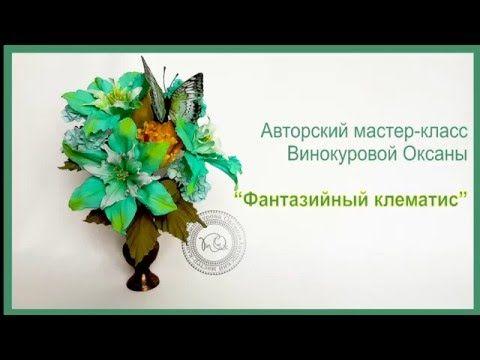 Выкройку фантазийный клематиса можно получить здесь: http://vinoxa.wix.com/clematis