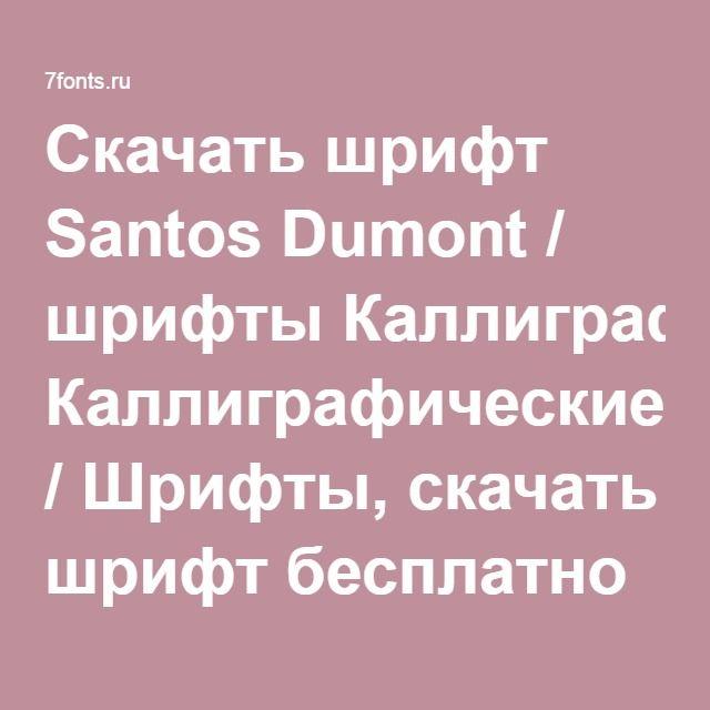 Скачать шрифт Santos Dumont / шрифты Каллиграфические / Шрифты, скачать шрифт бесплатно