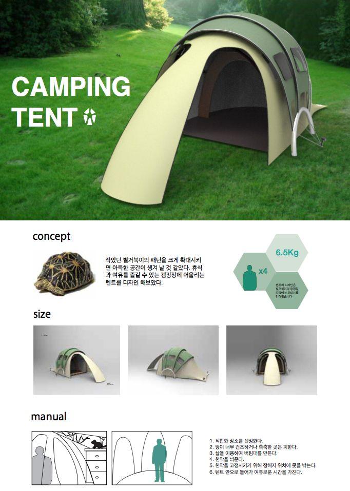 2014 2D 라이노, 포토샵, 일러스트 텐트 디자인