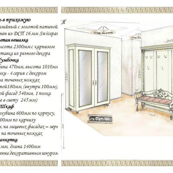 Проект прихожей в г.Ялта Конфигурацию можно придумать под ваши размеры! Люблю свою работу!  По вопросам изготовления или сотрудничества 066-363-29-29, 067-958-98-79 #дизайнмебели. #дизайнмебелизапорожье. #проектированиемебели. #мебельзапорожье #мебелькиев. #кухниукраина. #кухнизапорожье #дизайнкухни. #мебельназаказ #мебельназаказзапорожье