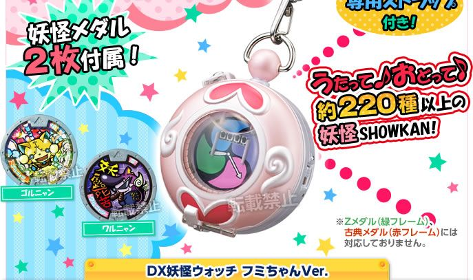 DX妖怪ウォッチ フミちゃんVer.
