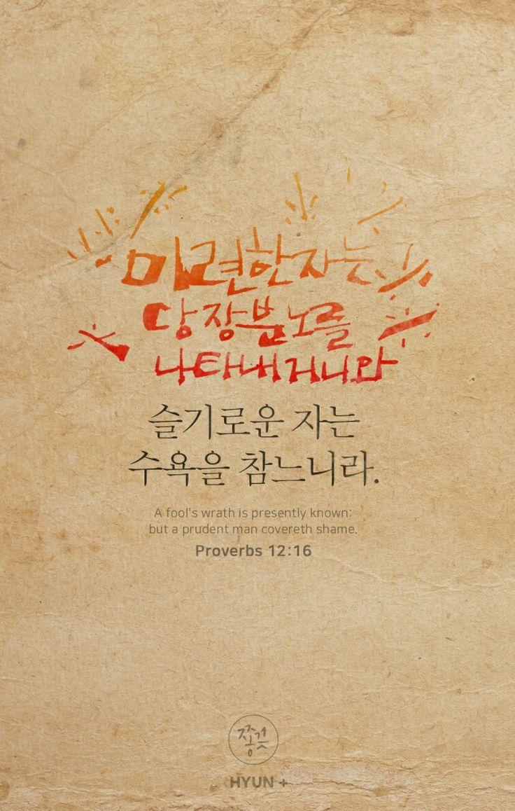 잠언 12:16