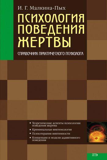 Психология поведения жертвы #журнал, #чтение, #детскиекниги, #любовныйроман, #юмор, #компьютеры
