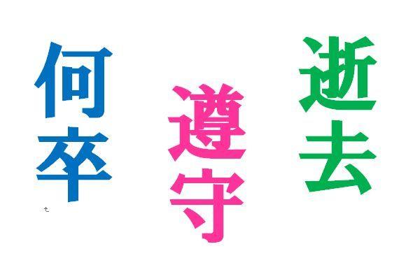 遵守…読めますか?先輩社員も赤面「読み間違いの多い漢字」10選