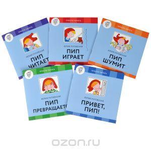Купить книгу «Пип и его друзья (комплект из 4 книжек + обучающая игра)» - Развитие речи, уроки чтения - каталог интернет-магазина OZONRU.co.il в Израиле