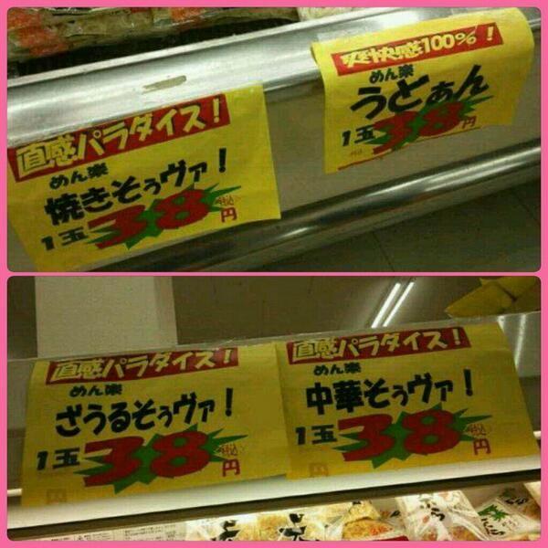 Twitter めっちゃテンション高!w どこのスーパー?