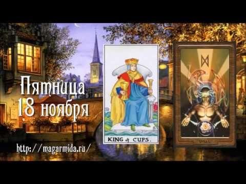 Таро гороскоп от Елены Дунаевой  на 14-20 ноября 2016