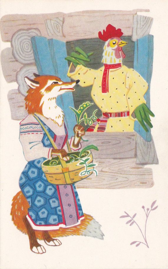 """Illustration by Afanasyev for Russian Folk Tale """"Сat, Rooster and the Fox"""" - 1968, Soviet Artist"""