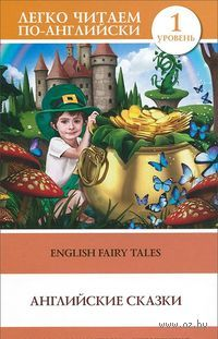 English Fairy Tales. 1 уровень