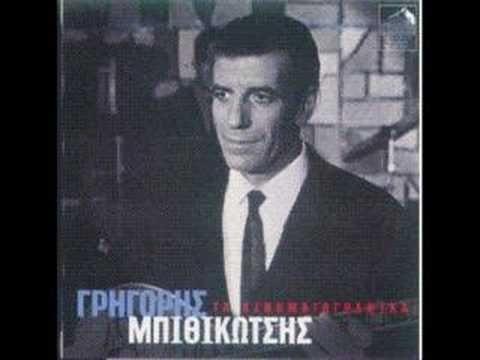 Grigoris Bithikotsis-Vrexi sti ftoxogitonia