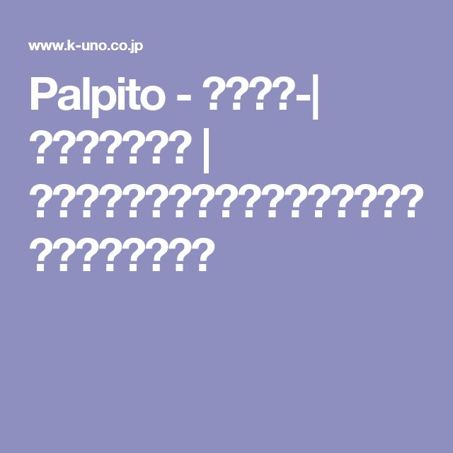 Palpito - パルピト-| マリッジリング | 結婚指輪・婚約指輪のオーダーメイド通販ならケイウノ