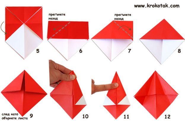 как да си направим сами гъбки -оригами