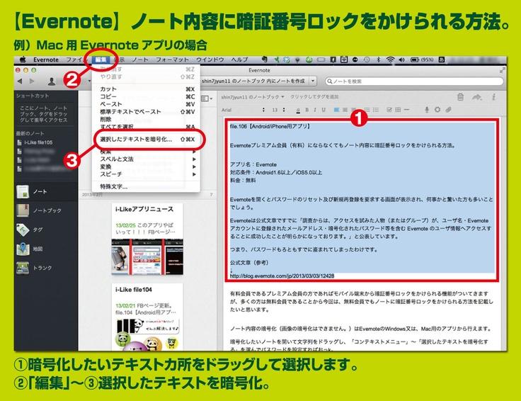 FBページ更新。file.106【Android/iPhone用アプリ】  Evernoteプレミアム会員(有料)にならなくてもPCからノート内容に暗証番号ロックをかけられる方法。  http://www.facebook.com/Shingjung.i.Like  ♯iLike