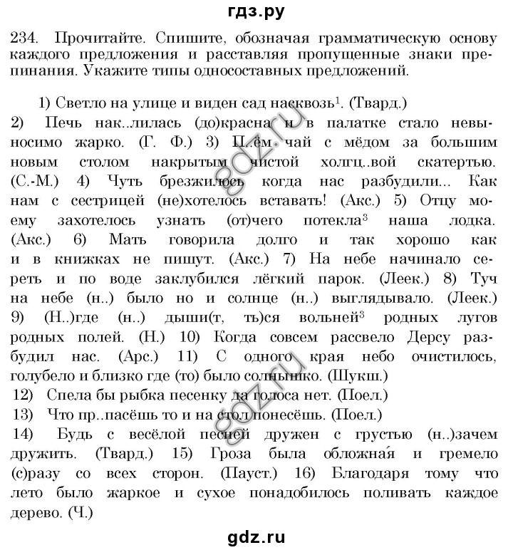 Ответы к рабочей тетради по географии 6 класс практическая работа 6 с.г.коберник р.р.коваленко