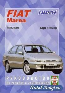 Fiat Marea бензин, дизель выпуск с 1996 года. Руководство по ремонту и эксплуатации