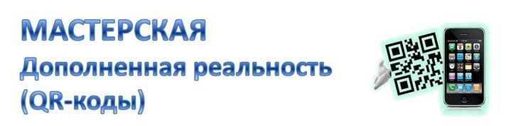 """МК """"Дополненная реальность (QR-коды)"""" Автор: Подъяпольская Ольга Игоревна"""