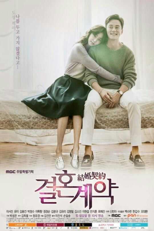 2016* Marriage Contract -- 결혼계약 [i rate this drama: 8,5/10] superb acting from both leads. A heartfelt melodrama. Definitely worth the watch and the tears..
