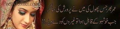 cool Urdu Poetry Sagar
